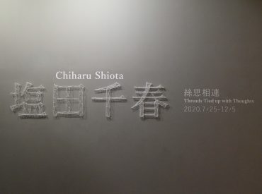 【PLUS ONE】 絲思相連|塩田千春 Threads Tied up with Thoughts Chiharu Shiota